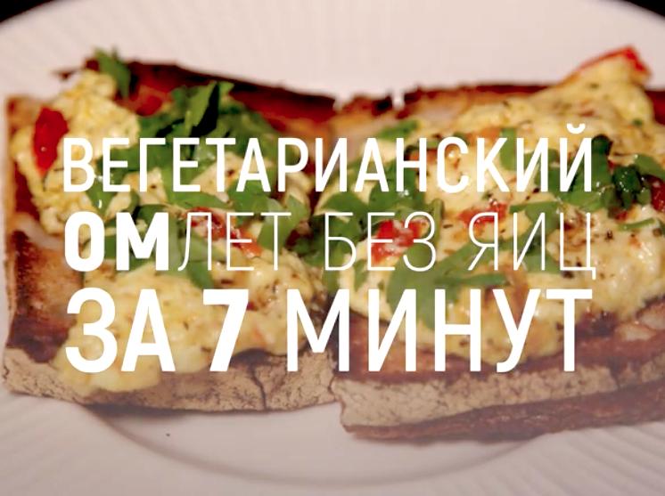 Вегетарианский омлет без яиц за 7 минут